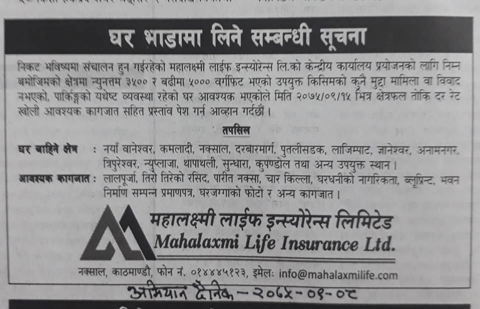 महालक्ष्मी लाईफ इन्स्योरेन्स लि.को प्रधान कार्यालयका लागि भवन आवश्यक भएको इच्छुक व्यक्तिहरूले आवेदन गर्नुहुन आह्वान गर्दछौं
