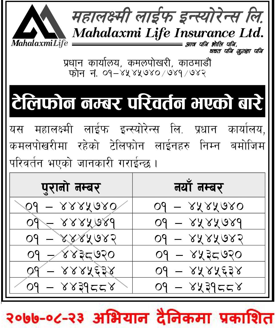 Notice regarding the change in phone numbers